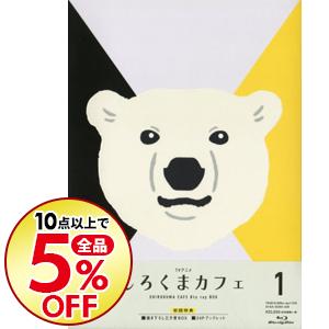 【中古】【Blu-ray】しろくまカフェ Blu-ray BOX 1 特典CD付 / 増原幸一【監督】