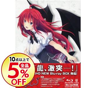【限定製作】 【中古】【Blu-ray】ハイスクールD×D BOX NEW NEW Blu-ray BOX// アニメ, DRESCCO(ドレスコ):7da8fe34 --- oflander.com