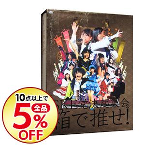 【中古】【フォトブック・生写真5枚付】SKE党決起集会。「箱で推せ!」BOX / SKE48【出演】