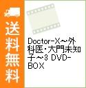 【中古】Doctor-X-外科医・大門未知子-3 DVD-BOX / 邦画