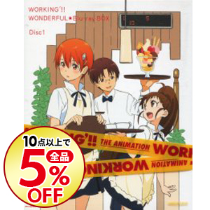 【中古】【Blu-ray】WORKING'!! Wonderful★Blu-ray Box 特典2Blu-ray付 / 大槻敦史【監督】