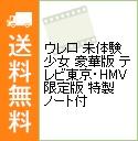 【中古】【Blu-ray】ウレロ 未体験少女 豪華版 テレビ東京・HMV限定版 特製ノート付 / 劇団ひとり【出演】