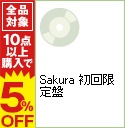 正規品送料無料 10点購入で全品5%OFF 中古 嵐 迅速な対応で商品をお届け致します CD Sakura 初回限定盤 DVD