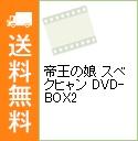 【中古】帝王の娘 スベクヒャン DVD-BOX2 / 洋画