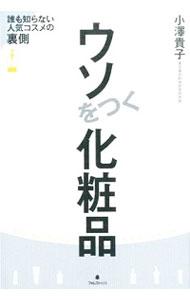 10点購入で全品5%OFF 中古 小沢貴子 爆安プライス 百貨店 ウソをつく化粧品