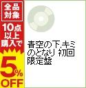 男女兼用 10点購入で全品5%OFF 新作販売 中古 嵐 CD DVD 青空の下,キミのとなり 初回限定盤