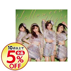 10点購入で全品5%OFF 中古 AKB48 返品送料無料 大幅値下げランキング CD DVD ハロウィン 初回限定盤 TYPE-C ナイト