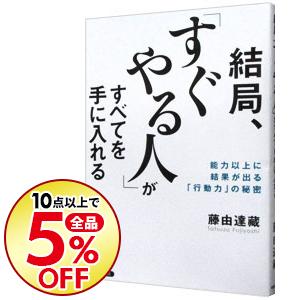 10点購入で全品5%OFF 中古 結局 がすべてを手に入れる 藤由達蔵 アウトレットセール 特集 日本限定 すぐやる人