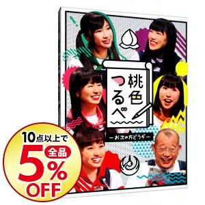【中古】【Blu-ray】桃色つるべ-お次の方どうぞ- Blu-rayBOX / 笑福亭鶴瓶【出演】