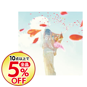 【中古】【CD+DVD】Lovers/「伝言歌」 / sumika