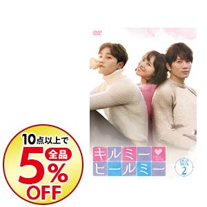 【中古】キルミー・ヒールミー DVD-BOX2 / 洋画