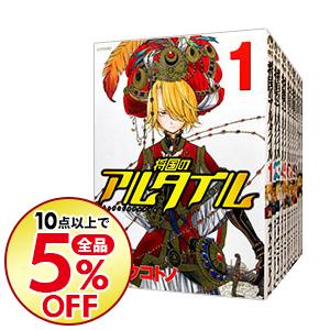 【中古】将国のアルタイル <1-21巻セット> / カトウコトノ(コミックセット)
