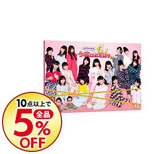 【中古】【Blu-ray】AKB48の今夜はお泊まりッ Blu-ray BOX / お笑い・バラエティー