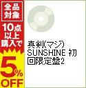 10点購入で全品5%OFF 中古 Hey Say 本物◆ 人気急上昇 JUMP CD マジ 初回限定盤2 SUNSHINE DVD 真剣