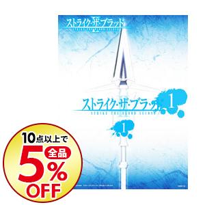 【中古】【Blu-ray】ストライク・ザ・ブラッド II OVA Vol.1 初回仕様版 クリアケース・ブックレット付 / 山本秀世【監督】