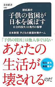 10点購入で全品5%OFF 中古 徹底調査子供の貧困が日本を滅ぼす 商品追加値下げ在庫復活 日本財団 商品