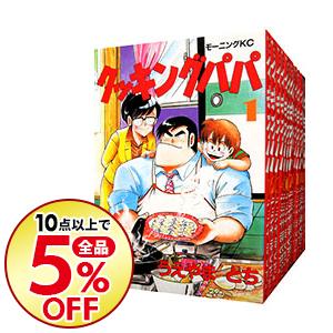 【中古】クッキングパパ <1-148巻セット> / うえやまとち(コミックセット)