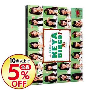 【中古】全力!欅坂46バラエティー KEYABINGO! DVD-BOX / お笑い・バラエティー