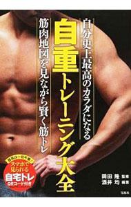 【10点購入で全品5%OFF】 【中古】自重トレーニング大全 / 酒井均(1955-)