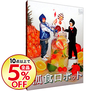 【中古】孤食ロボット / 邦画