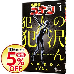 【10点購入で全品5%OFF】 【中古】名探偵コナン 犯人の犯沢さん 1/ かんばまゆこ