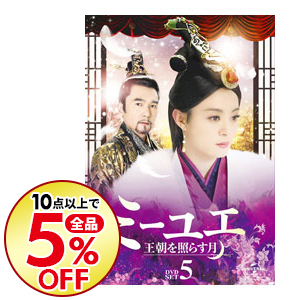 【中古】ミーユエ 王朝を照らす月 DVD-SET5 / ジョン・シャオロン【監督】