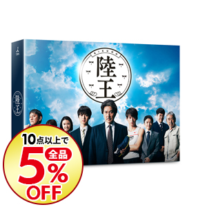 【中古】【Blu-ray】陸王 ディレクターズカット版 Blu-ray BOX / 福澤克雄【監督】