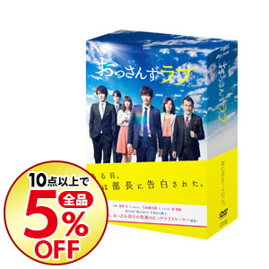 【中古】おっさんずラブ DVD-BOX / 邦画
