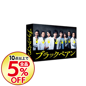 【中古】ブラックペアン DVD-BOX / 邦画
