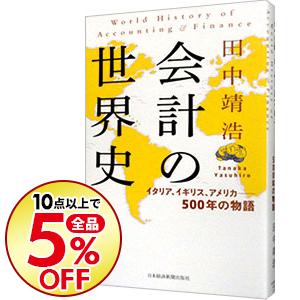 最新号掲載アイテム 10点購入で全品5%OFF 中古 会計の世界史 田中靖浩 高級な