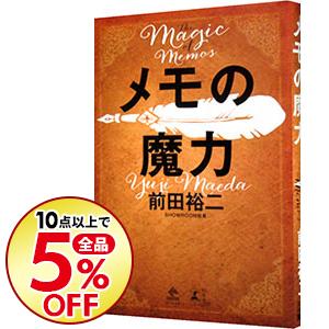 10点購入で全品5%OFF 中古 メモの魔力 激安超特価 前田裕二 1987- セール品