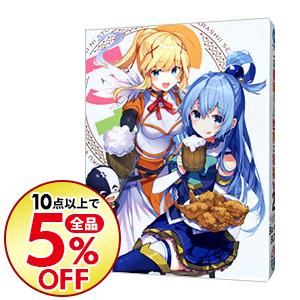 【中古】【Blu-ray】この素晴らしい世界に祝福を!2 Blu-ray BOX / アニメ