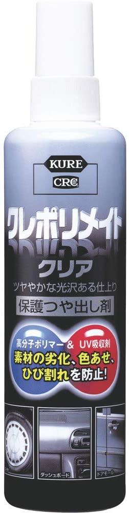 (訳ありセール 格安) KURE 呉工業 クレポリメイトクリア 格安 価格でご提供いたします 250ml 保護ツヤ出し剤 1249 品番