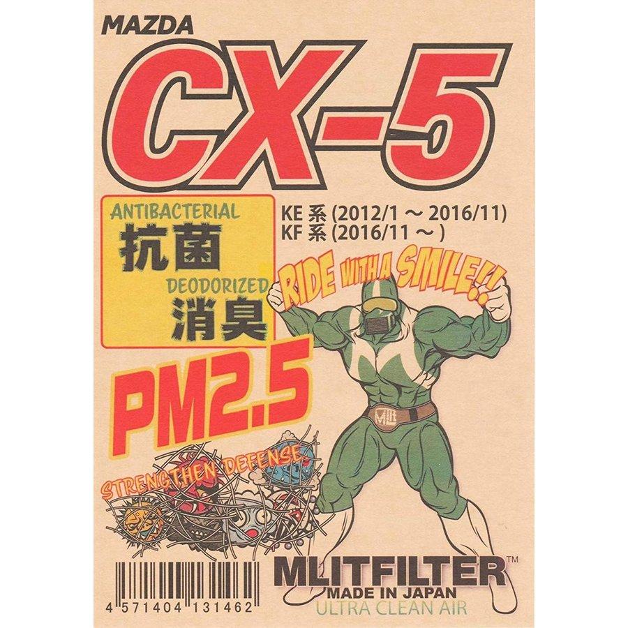 MLITFILTER エムリットフィルタ マツダ 本物 CX-5 KE 正規品 D-140_CX5 エアコンフィルター KF系 日本製