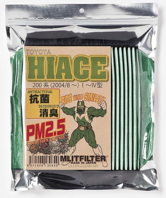 花粉やPM2.5を除去して抗菌 防臭 推奨 MLITFILTER エムリットフィルタ トヨタ 送料無料限定セール中 エアコンフィルター 200系 日本製 D-010_HIACE ハイエース専用