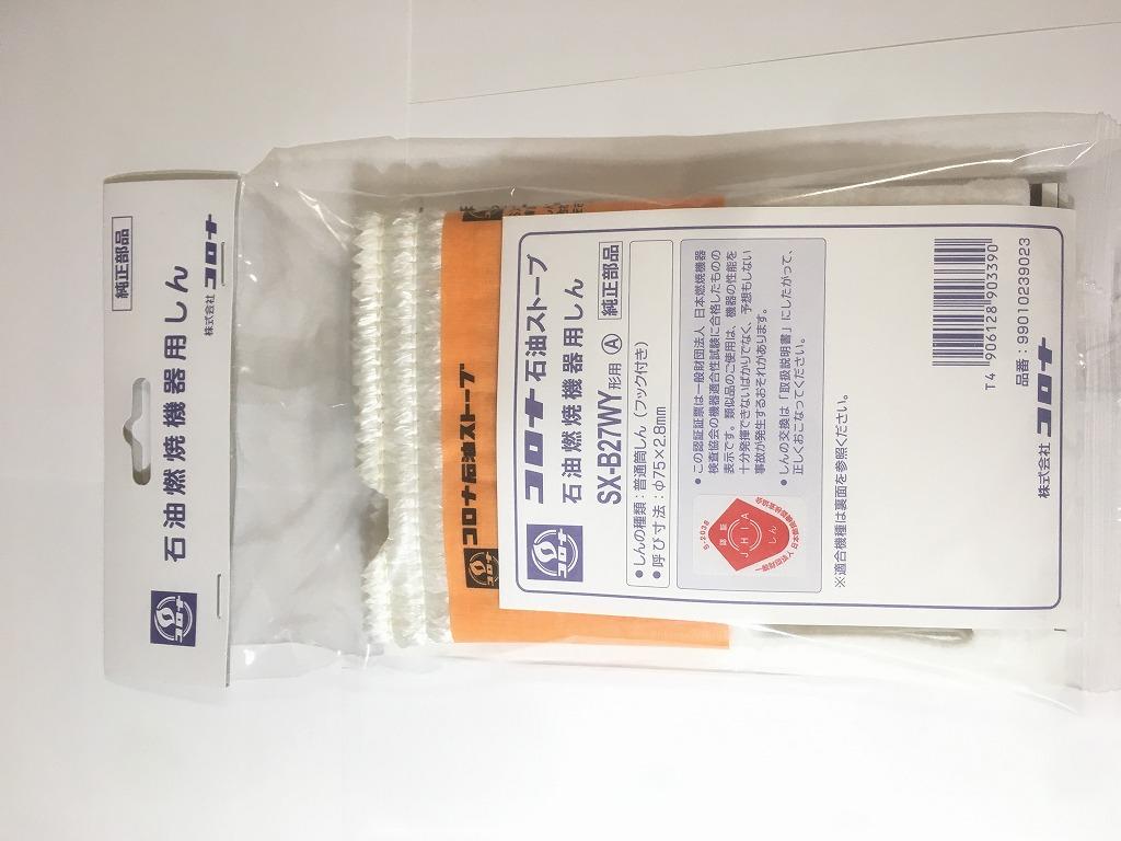 全国送料無料 コロナ 替え芯 99010239023 石油ストーブ用 店内全品対象 売却 SX-B27WY型用
