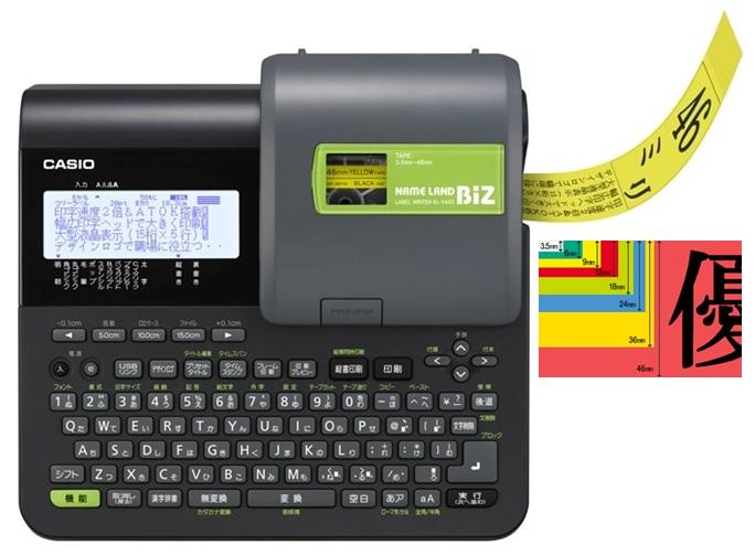 ラベルライター ネームランド本体 カシオ KL-V460 パソコン接続 46mmテープ対応 テプラ ネームランド ラッピング無料 USB接続 送料無料激安祭 BiZ 本体 テープ印字 パソコン CASIO NAMELAND 46mm