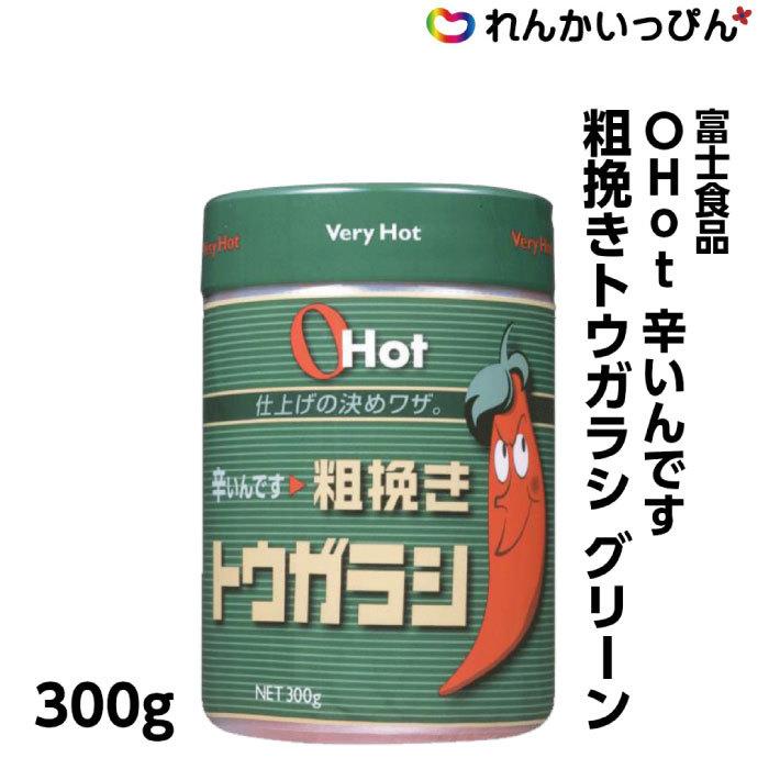 トウガラシ独特の豊かな香り 富士 OHot 粗挽きトウガラシ300g 6個セット送料無料 オーホット 辛いんです【業務用食品】