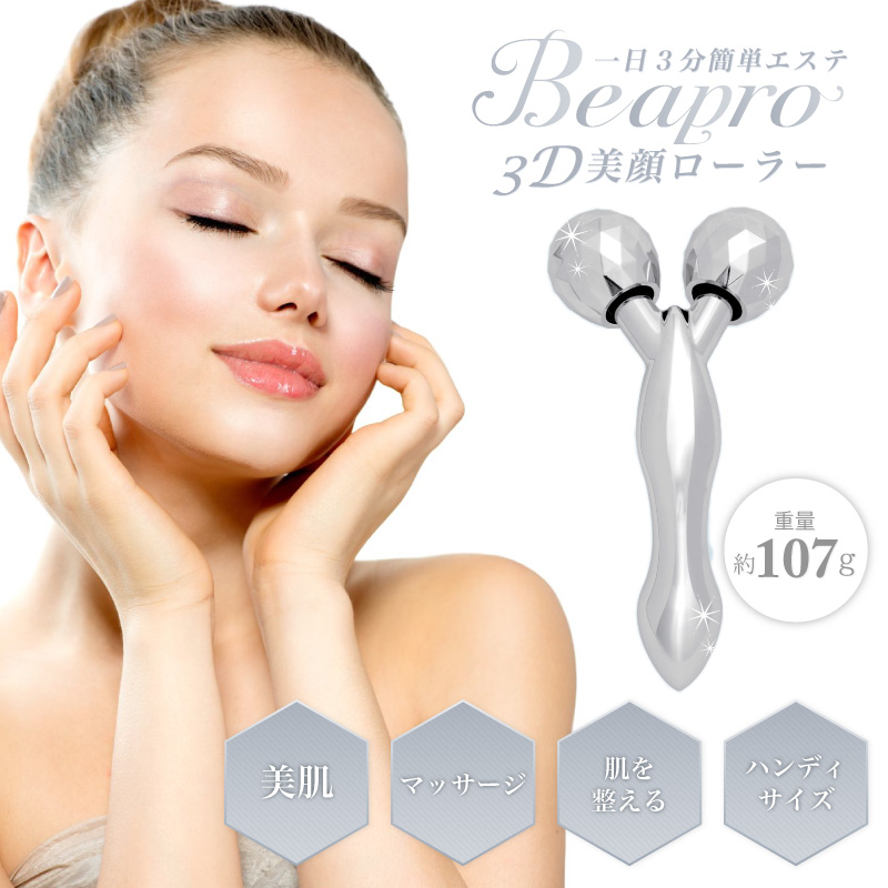 3D facial roller Y-shaped roller facial with roller facial wrinkles sagging  laws and ordinances line support lift face skin massage toy Este roller