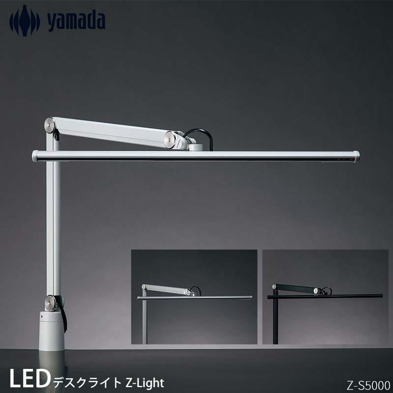 山田照明 Zライト Z-Light LEDデスクライト クランプ LEDスタンドライト デスクスタンド クランプライト デスクライト 電気スタンド ledスタンド LEDライト 卓上ライト スタンドライト ライト照明 おしゃれ