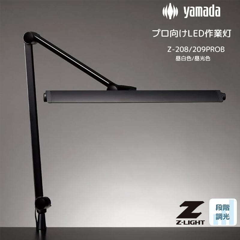 山田照明 デスクライト クランプライト Z-LIGHT Zライト LEDライト 7段階 調光 プロ 作業灯 照明 勉強 美術 細かい作業 スタンド 照明 ライト 正規ブラント おしゃれ 新学期 おすすめ