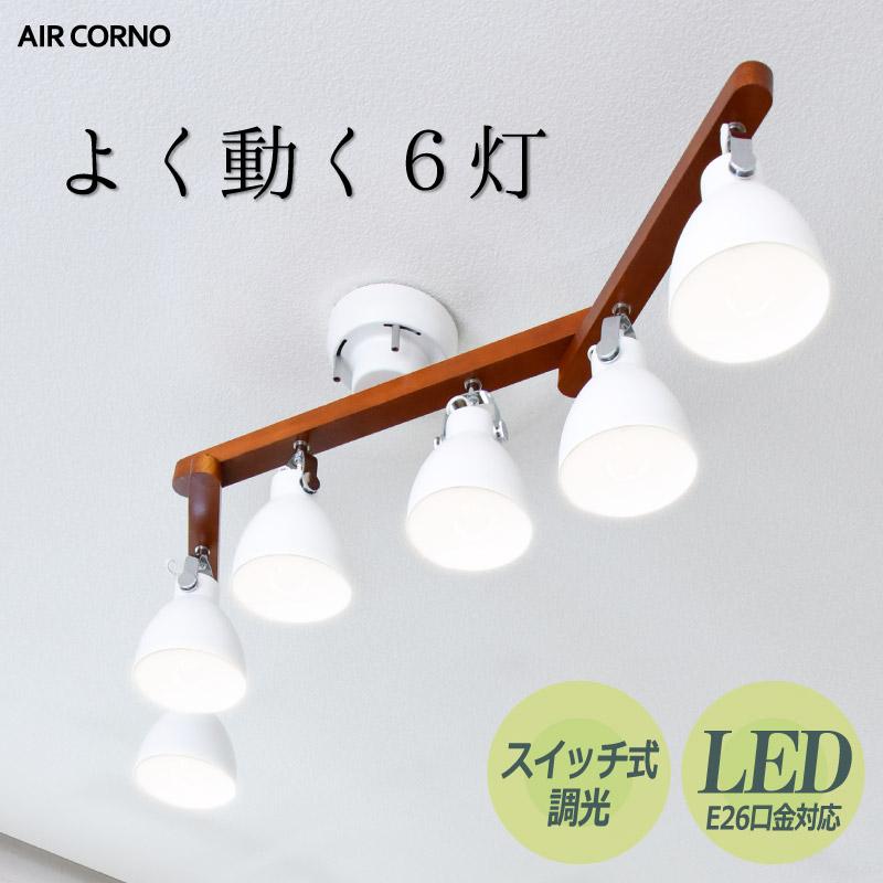 シーリングライト リビング 照明 おしゃれ 明るい スポットライト 6灯 ダイニング用 食卓用 リビング用 居間用 寝室 リビング 10畳 8畳 6畳 天井照明 間接照明 インテリア照明 LED電球対応 シンプル 北欧 天然木