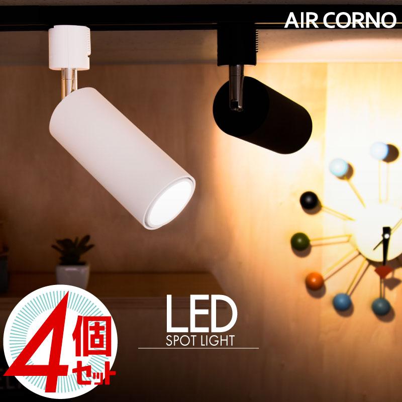 4個セット スポットライト ダクトレール LED電球付き ダクトレール用 ライティングレール おしゃれ 間接照明 天井照明 シーリングライト カフェ風 北欧 寝室 食卓用