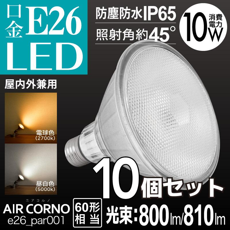 最大1000円OFFクーポン!10個セット LED電球 E26口金 ビームランプ PAR型 60W 電球色 昼白色 明るい LEDビーム電球 屋外 屋内兼用
