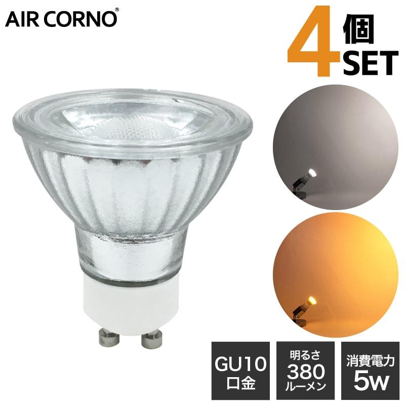 光色は暖かな電球色とクールな昼白色をお選びいただけます 初回限定 特別セール品 エントリーでP5倍 クーポンGET 4個セット LED電球 GU10 35W型相当 消費電力5W aircorno 昼白色 GU10口金 電球 照明 配光角38度 電球色 LED
