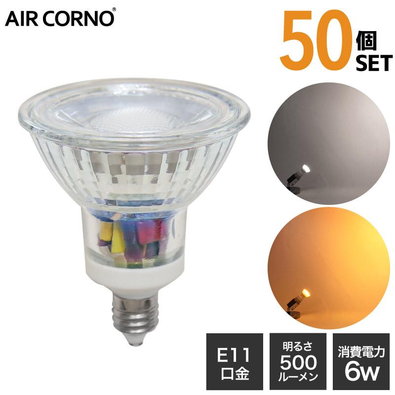 50個セット LED電球 E11 PAR型 40W型相当 消費電力6W 配光角38度 LED 電球 照明 電球色 昼白色 aircorno