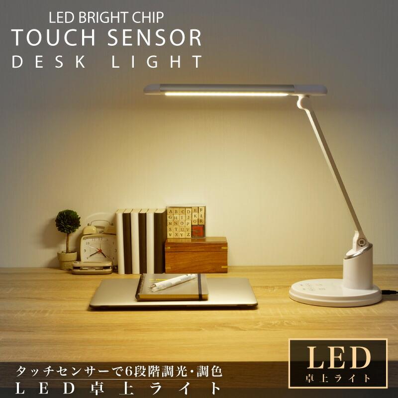 送料無料 デスクライト Led 調光 調色 面発光 Ledライト 自然光
