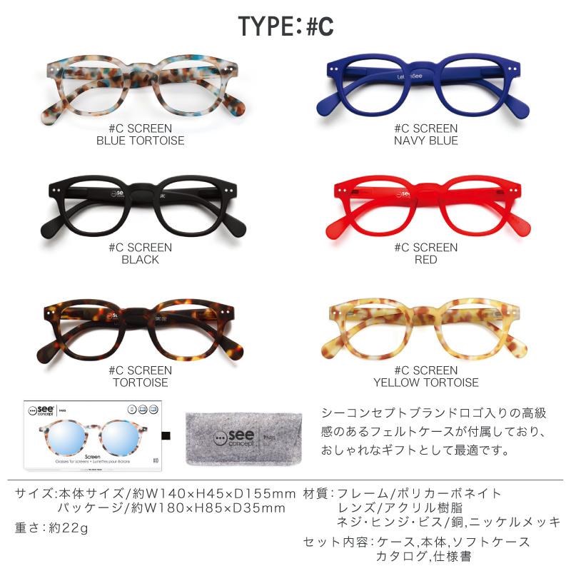 See Concept PC去电脑手机蓝光 护眼眼镜