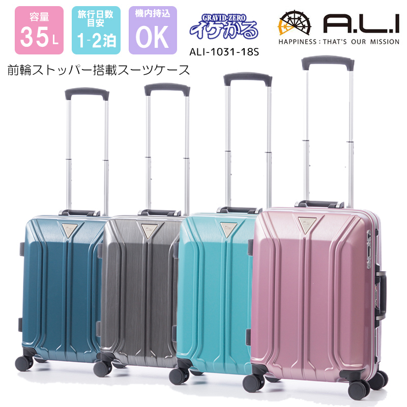 イケかる スーツケース 35L Sサイズ ストッパータイプ 機内持込可 大容量 TSAロック搭載 おしゃれ 旅行鞄 海外旅行 出張 キャリーバッグ キャリーケース ALI-1031-18S