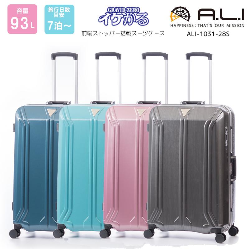 イケかる スーツケース 93L Lサイズ ストッパータイプ 大容量 TSAロック搭載 おしゃれ 旅行鞄 海外旅行 出張 キャリーバッグ キャリーケース ALI-1031-28S